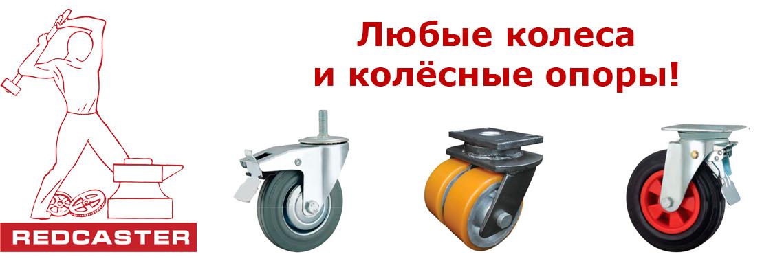Колеса и  колёсные  опры